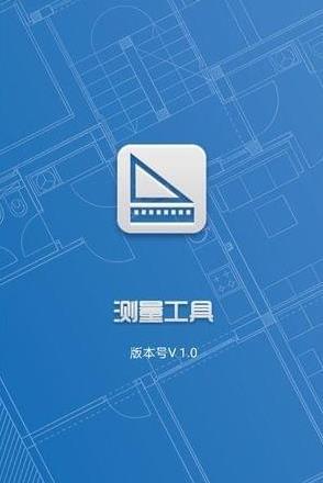 测量工具 V1.0 安卓版截图1