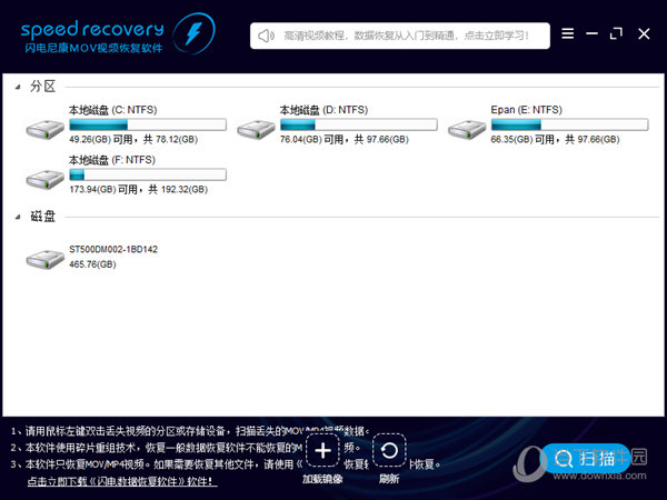 闪电尼康MOV视频恢复软件