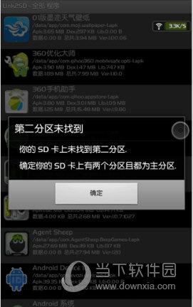 Link2SD汉化版