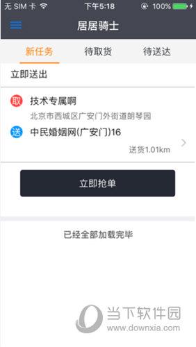 居居骑士iOS版