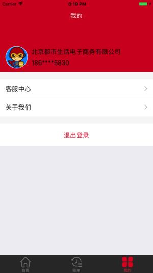居居开店宝 V1.2.9 安卓版截图4