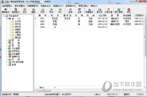 天皓人事档案管理系统网络版