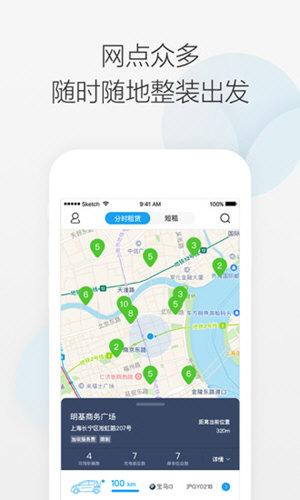 携程租车 V7.13.3 安卓版截图1