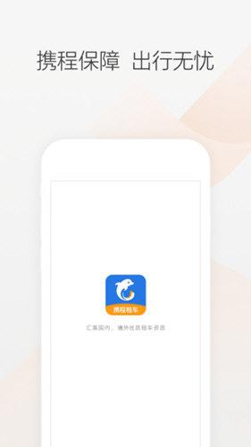 携程租车 V7.13.3 安卓版截图4