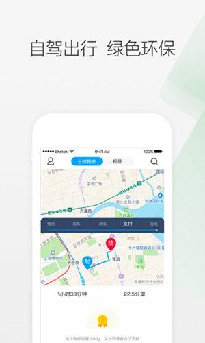 携程租车 V7.13.3 安卓版截图2