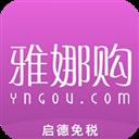 雅娜购 V3.2.4 安卓版