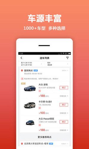 悟空租车 V4.0.0 安卓版截图2