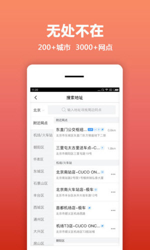 悟空租车 V4.0.0 安卓版截图3