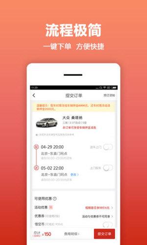 悟空租车 V4.0.0 安卓版截图4