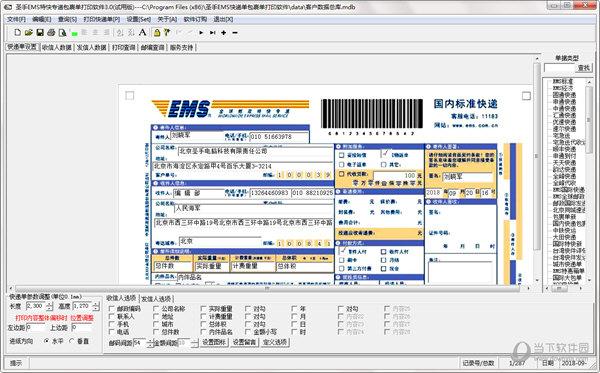 圣手EMS特快专递包裹单打印软件