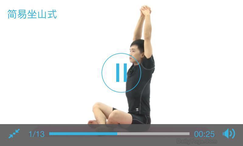 基础瑜伽呼吸练习 V4.2 安卓版截图2
