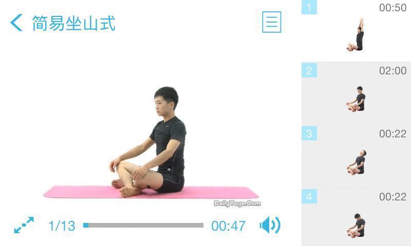 基础瑜伽呼吸练习 V4.2 安卓版截图4