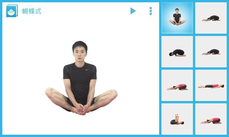 基础瑜伽呼吸练习 V4.2 安卓版截图1