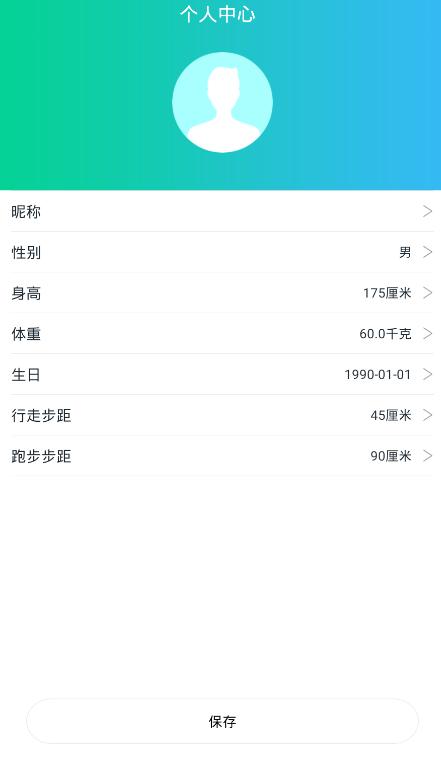 智能芯动 V1.0 安卓版截图2