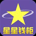 星星钱柜 V1.1 安卓版
