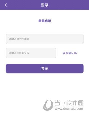 星星钱柜app