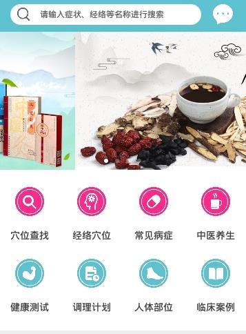 蜜健康 V1.0 安卓版截图2