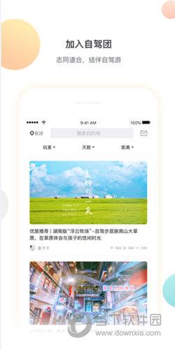 优旅家app