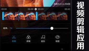 安卓视频剪辑软件