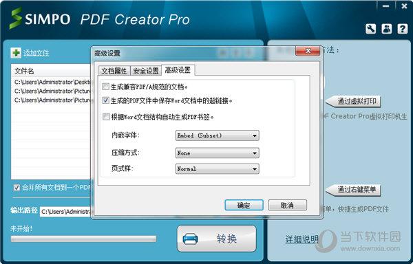 Simpo PDF Creator Pro