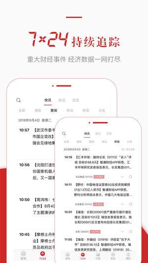 智通财经 V2.4 安卓版截图1
