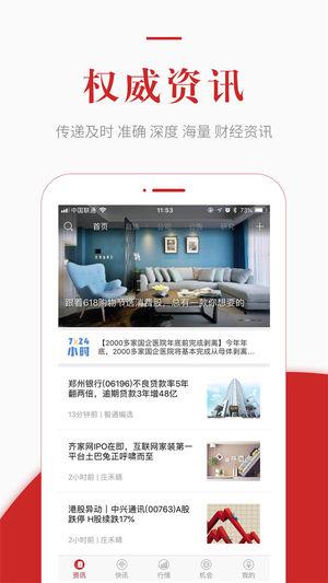 智通财经 V2.4 安卓版截图5