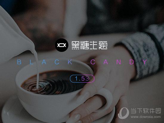 黑糖主题Black Candy