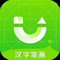 汉字笔画 V4.0 苹果版