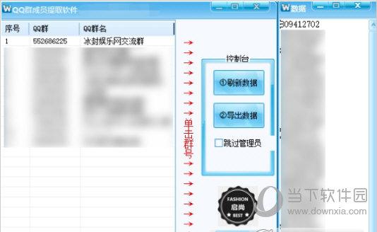 QQ群成员提取软件