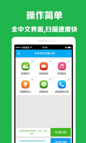 安卓手机恢复大师 V1.9.0 安卓版截图3