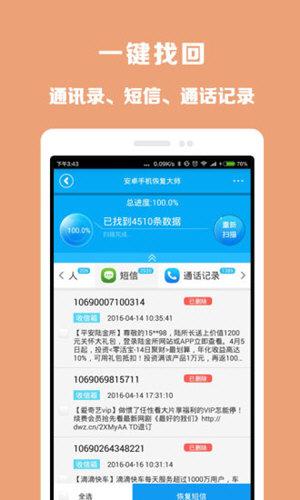 安卓手机恢复大师 V1.9.0 安卓版截图4