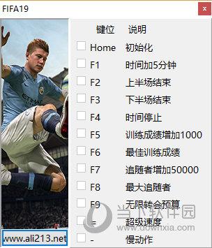 FIFA 19十一项修改器