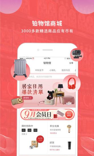 铂涛旅行 V3.0.1 安卓版截图4