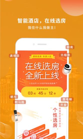 铂涛旅行 V3.0.1 安卓版截图3