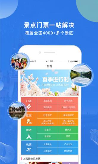 铂涛旅行 V3.0.1 安卓版截图5