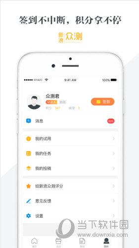 新浪众测iOS版