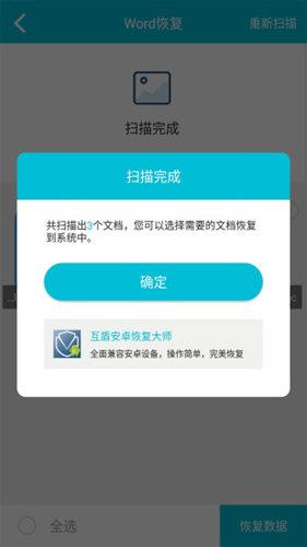 手机数据恢复大师 V1.9.3 安卓版截图3