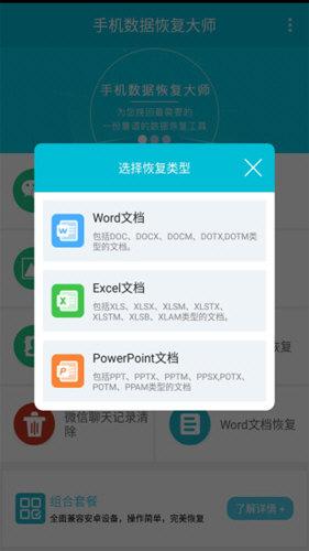 手机数据恢复大师 V1.9.3 安卓版截图2