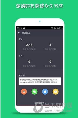 招财锁app