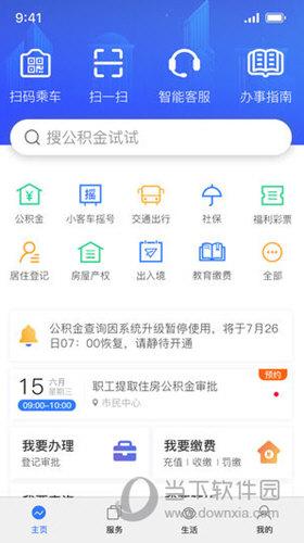 杭州办事服务APP