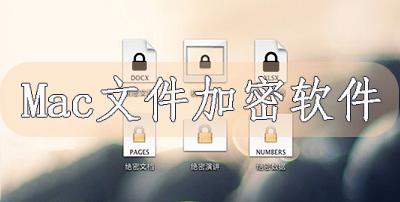 Mac文件加密软件