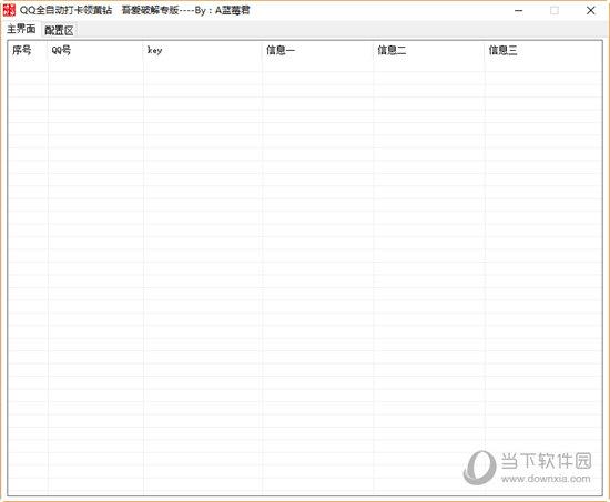 QQ全自动打卡领黄钻