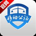 移动公证 V2.4.0 苹果版