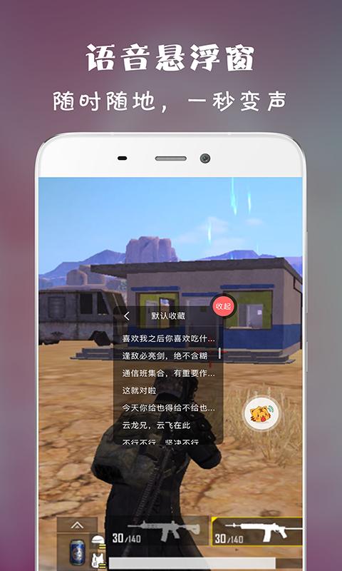 虎虎语音包 V1.0.1 安卓版截图3