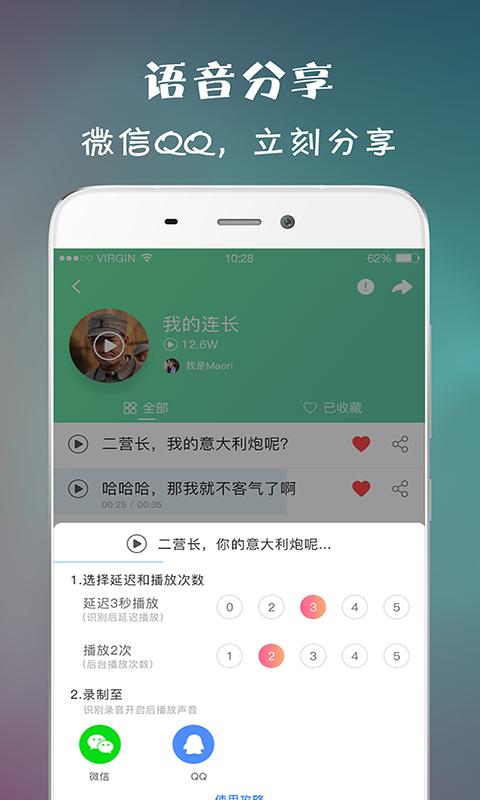 虎虎语音包 V1.0.1 安卓版截图5