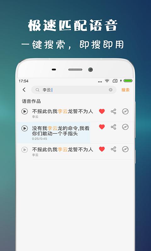虎虎语音包 V1.0.1 安卓版截图4