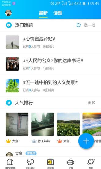 潍坊论坛 V4.3.6 安卓版截图1