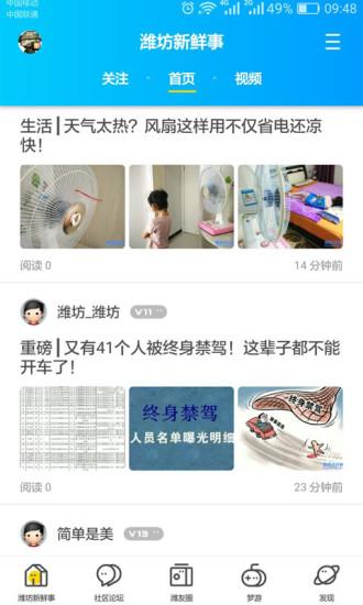 潍坊论坛 V4.3.6 安卓版截图2