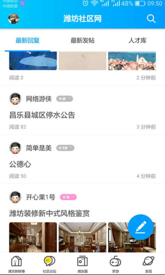 潍坊论坛 V4.3.6 安卓版截图3