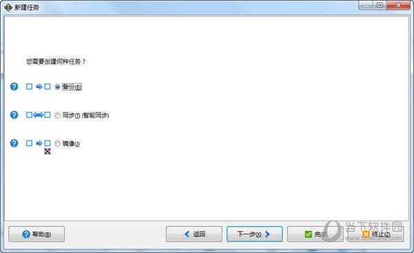 SyncBack Pro